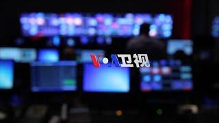 美国之音中文网-VOA卫视(直播) 2016.7.29