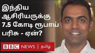 Ranjitsinh Disale: 7.5 கோடி ரூபாய் பரிசு வென்ற இந்திய ஆசிரியர் – ஏன் தெரியுமா?
