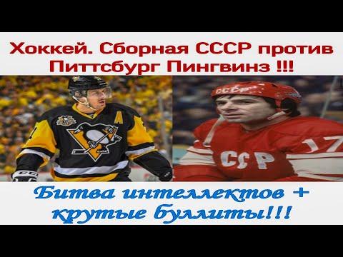 Хоккей.  Сборная СССР против Питтсбург Пингвиз + крутые буллиты!!!