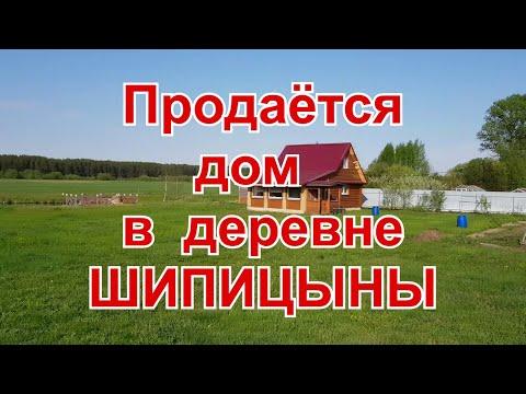 Продается дом дер. Шипицыны Кировская область