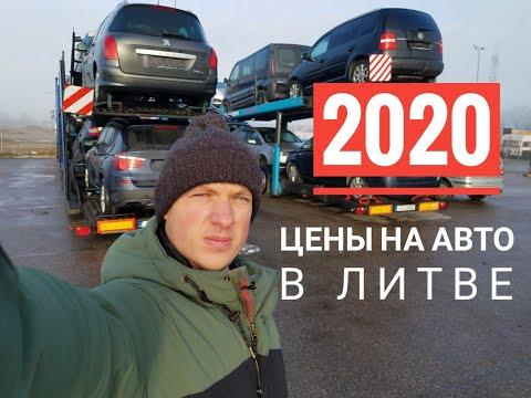 Цены на авто в Литве 2020