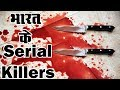 Top 10 Serial Killers in India