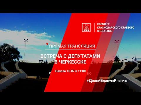 Встреча с депутатами в Черкесске