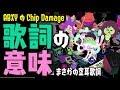 ABXY Chip Damage 空耳歌詞【野球激闘編】スプラトゥーン2