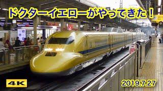 ドクターイエローがやってきた!新大阪駅 Dr.YELLOW at Shin-Osaka station 2019.7.27【4K】