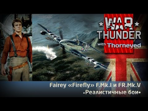Криптобиплан Fairey «Firefly» | War Thunder