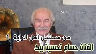 حسام تحسين بيك من موسيقى و اغاني مسلسل اهل الراية