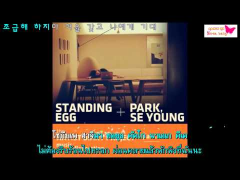 [Karaoke Thaisub] Lean on me - Standing Egg Feat. Park Se Young