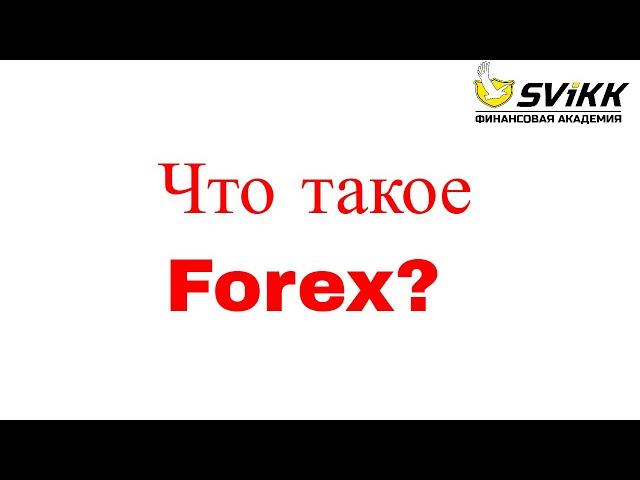 #6 Что такое форекс (forex) ?