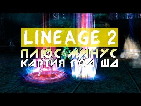 Lineage 2 Плюс Минус: Картия под ШД
