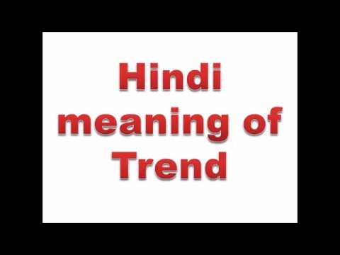 Hindi Meaning Of Trend