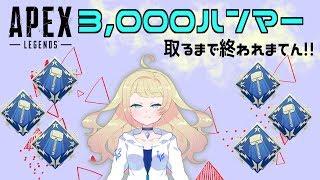 【APEX耐久】3,000ハンマー取るまで終われまてん!!【アイシィVソリッド】