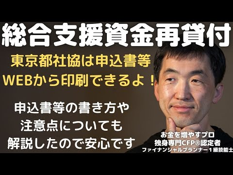総合支援資金再貸付(再延長)東京都社協はホームページから申請書ダウンロードできるよ。申請書等の書き方や注意点についても解説したので参考にしてね^^