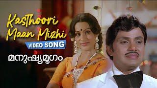 Kasthoori Maan Mizhi Video Song   Manushya Mrugam   Jayan   Jayaprabha   Seema   K J Yesudas