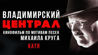 Михаил Круг - Катя (Любимые хиты)