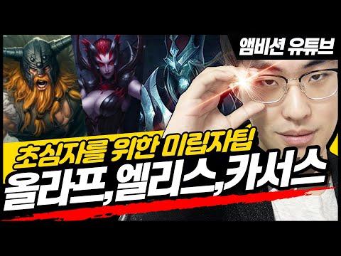 엘리스 ★무적권★ 성공갱킹루트!! (feat.와드무시)