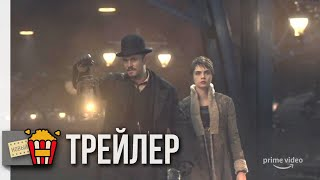 КАРНИВАЛ РОУ (Сезон 1) — Русский трейлер | 2019