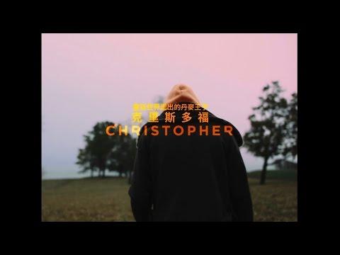 Christopher 克里斯多福 - Free Fall 自由墜落 (華納 official HD 官方MV)