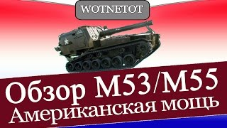 Обзор М53/М55 Американская мощь