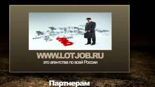 Вакансии работа в Москве, ищу работу, rabota job Москва(Хочешь найти работу? Тогда заходи сюда search-job-russia.ru Сайт для поиска и размещения вакансий о работе в вашем..., 2013-03-04T16:00:28.000Z)