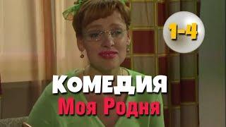 """СУПЕР КОМЕДИЯ! """"Моя Родня"""" (1-4 серия) Русские комедии, фильмы HD"""