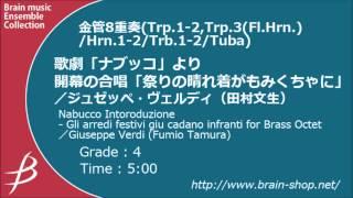 "[Brass8] ナブッコより「祭りの晴れ着がもみくちゃに」/ヴェルディ(田村文生)/ ""Nabucco"" Intoroduzioni/by G.Verdi (arr. Fumio Tamura)"