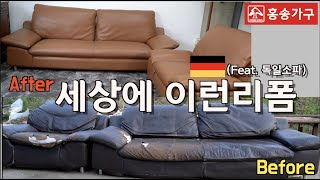 [홍송가구]제127강 세상에 이런리폼 (feat.독일소…