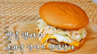옛날 햄버거 : 추억의 맛  an old hamburg…