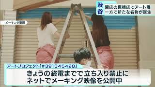 渋谷駅前 解体前の百貨店で「落書き」アート