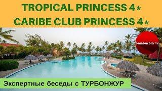 TROPICAL PRINCESS и CARIBE CLUB PRINCESS Доминикана обзор отелей Экспертные беседы с ТурБонжур
