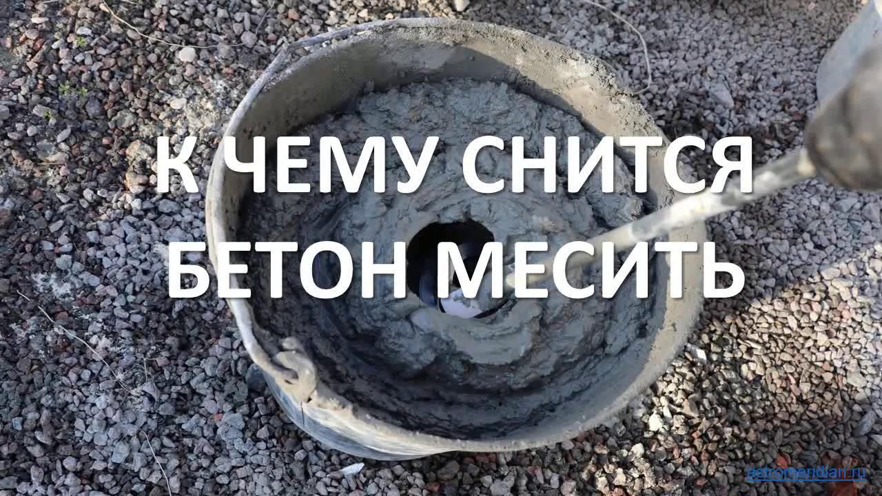 сонник бетон
