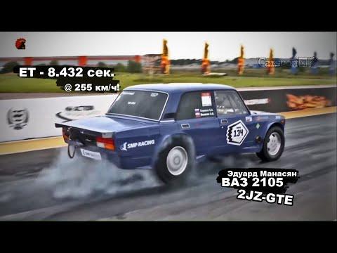 Ваз 2105 2JZ-GTE - 8.4 секунды. | RDRC