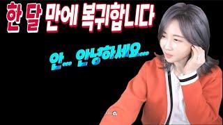 "[DASOMTV] 한 달 만에 복귀했습니다 ""안...안녕하세요..."" 리니지M 박다솜 天堂M 女帝"