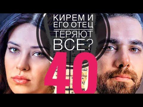 Воссоединение 40 серия русская озвучка ДАТА ВЫХОДА ТУРЕЦКИЙ СЕРИАЛ