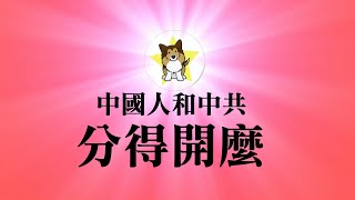 美成都总领馆被中国接管,正门里面存在一个大秘密!领馆外聚集的三类中国人,5%+15%+80%|美国正在讲的一句话,中国人不要轻易相信