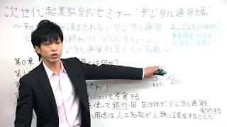 億り人による仮想通貨セミナー全編【660分】