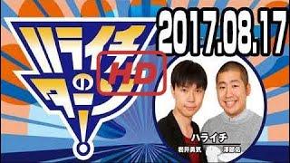 ハライチのターン! 2017年08月17日 出演:澤部佑、岩井勇気 Subscribe ...
