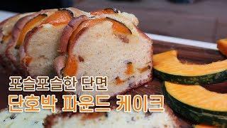 포슬포슬 달콤한 단호박 파운드 만들기(딸의 첫 베이킹 …