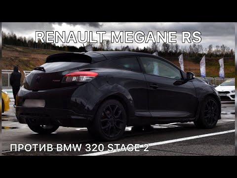 Почему стоит срочно купить  Renault Megane RS + гонка против Bmw F30
