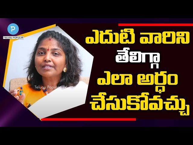 How to read Others Mind? Kokila Manjula Sree Explained   Telugu Popular TV