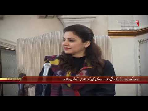 Governor Punjab meets Women Chamber of Commerce Delegation