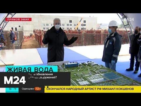 Собянин принял решение о комплексной реконструкции Люберецких очистных сооружений - Москва 24