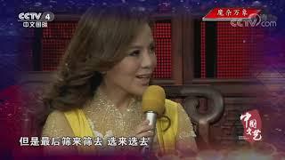 《中国文艺》 20200410 魔杂万象| CCTV中文国际