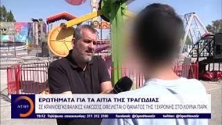 Τραγωδία λούνα παρκ: άφαντος ο αλλοδαπός χειριστής του μηχανήματος - Κεντρικό Δελτίο | OPEN TV