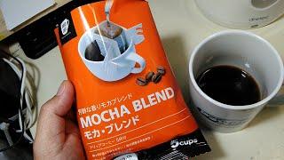 100均ダイソーのドリップコーヒー【モカブレンド】が想定外にウマい