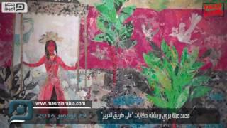 مصر العربية | محمد عبلة يروي بريشته حكايات