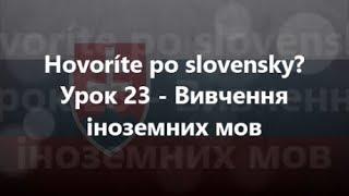 Словацька мова: Урок 23 - Вивчення іноземних мов