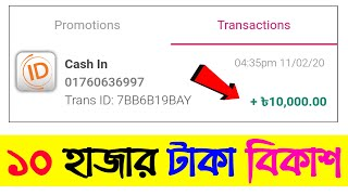 Ring ID 10000 Taka Payment Proof | Best Earning App Ring id 10k Taka Free|১০ হাজার টাকা নিলাম বিকাশে