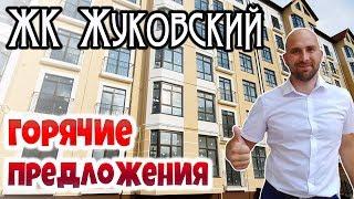 ЖК ЖУКОВСКИЙ Геленджик: КВАРТИРЫ от 2 700 000 рублей || Этап строительства, ПЛАНИРОВКИ и ЦЕНЫ