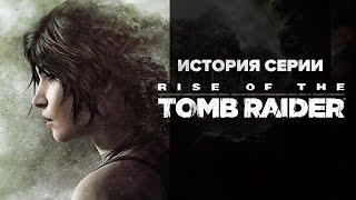 История серии. Tomb Raider, часть 12
